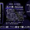 【水曜日の甘口一杯】Abysse【FUKA🍶YO-I】