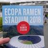 【人混み大好き】エコパ グルメ スタジアム(2018)に行ってきた