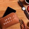 二年半使用した革財布の経年変化とメンテ
