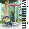 福島鉄平 短編漫画スイミング 少年時代に戻りたくなるような5つの少年少女の物語