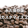 【永久保存版】スターバックス無料のカスタマイズ20選