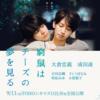 【日本映画】「窮鼠はチーズの夢を見る〔2020〕」を観ての感想・レビュー