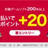 【3/12~3/31】(d払い)ひかりTVショッピングで対象のゲームソフトを購入&エントリーでdポイント+20%還元実施中!