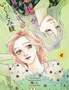 【少女漫画】いくえみ綾『太陽が見ている(かもしれないから)』 所在ない三角関係