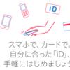 電子マネーiDがドコモユーザーでなく、格安SIMユーザーでも使えるようになったらしい!?その2