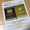 Amazonから届いたアメックスゴールド入会キャンペーンがかなりお得な気がする!