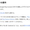 【Unity】Google Playのobbファイル廃止への対処法に関するメモ
