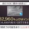 【緊急速報】32,960ポイント!JALアメリカン・エキスプレス・カード