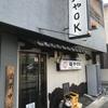 【安城】麺屋OK