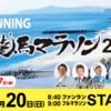 #3龍馬マラソン攻略法:どんな大会なのか?