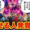 【ワンピース】ビッグマムを幼少期の優しい性格に戻せる能力者がいた!?