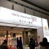 マリオットで東京マラソン2018が超快適だった