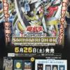 【遊戯王フラゲ】オーバーレイ・ユニバースのポスターが判明!