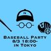 8月3日18時からみんなで野球します。来てね!