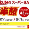 【楽天】今日から楽天スーパーセール!