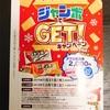 当選高確率⁈ 食品館アプロ 森永製菓キャンペーン