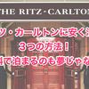 リッツ・カールトンに安く泊まる3つの方法!無料で泊まるのも夢じゃない!