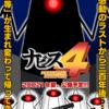 【エイプリルフール2021】「ナビス4」始動!!?