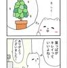 ウメコ「観葉植物 その2」