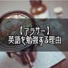 【アラサー】いまさら英語を勉強する理由