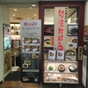 「想吃担担面 栄店 (シャンツーダンダンミェン)」でランチ