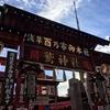 鷲神社 ☆ 酉の市 (台東区)