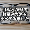 JINSとZoff どっちが良いか比較しデザインでZoffを選びました