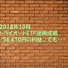 トライオートETF運用成績発表【2018年10月】