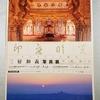 三好 和義 写真展 印度眩光 -マハラジャの歳月-