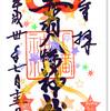 ∞な神社、赤羽8幡神社のドハデな御朱印をいただく