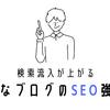 初心者もできる、はてなブログでできるSEO対策(検索エンジン最適化)9選。検索エンジンからのアクセスを増やそう