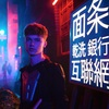HRVY の ME BECAUSE OF YOU 和訳