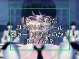 『NieR/DOD #2』【考察】アコールについて考える【ネタバレ注意】