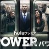 Huluのスーパーおすすめ海外ドラマ「Power/パワー」