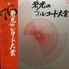 1976年、今日の1位は「横須賀ストーリー」(6週目)