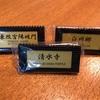 『nanoblockでつくる日本の世界遺産』応募者全員プレゼント第1弾