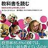 本『スウェーデンの小学校社会科の教科書を読む』