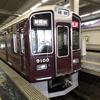 阪急電鉄の9000系のトップナンバーです!