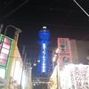 大阪滞在二日目の夜に思うこと~インターンシップについて~