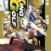 『KING GOLF』21巻のあらすじ