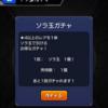 【モンスト】ソラ玉ガチャ結果の続き