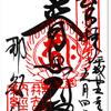 青岸渡寺の御朱印(和歌山)〜大門坂から標高差150m、西国一番札所を目指す