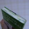 読み終わってもサッと活用できる本の読み方