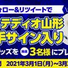 【モンテディオ山形】選手のサイン入り応援グッズが当たるSNSキャンペーンを開催中!