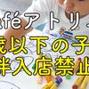 創作空間caféアトリエ、6歳以下の子供の入店禁止