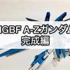 ガンプラ HGBF A-Zガンダム 完成編