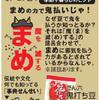 情報 記事 まめ 節分 イオン 1月26日号