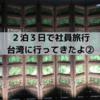 【台湾】2泊3日台湾旅行記② ~シーフェンから故宮博物館、夜市でかき氷~