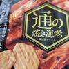 亀田製菓 通の焼き海老がリニューアルされてた!
