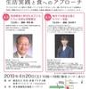 【茂木厚子さん&神津先生講演会にて、無農薬野菜の販売をしました☆】